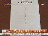 """""""开心农场""""掀起""""土地认购""""热-2018年4月25日"""
