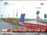 4G直播:银川北绕城高速(阅海大桥)全封闭维修 注意绕行-2018年4月24日