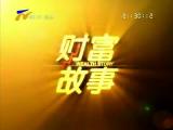 财富故事 胡聪:只为梦想归来-2018年4月6日