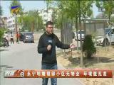 永宁明耀福邸小区无物业 环境脏乱差-2018年4月25日