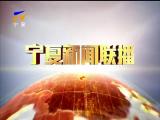 宁夏新闻联播(卫视)-2018年4月4日