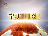 宁夏新闻联播(卫视)-2018年4月3日