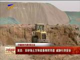 (打响新时代黄河保卫战)吴忠:采砂场土方和设备堆积河道 威胁行洪安全-2018年4月12日