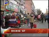 """惠农区集市捉""""鬼秤""""-2018年4月15日"""