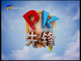 PK先锋-2018年4月17日