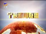 宁夏新闻联播(卫视)-2018年4月21日