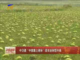 """中卫建""""中国塞上硒谷""""促农业转型升级-2018年4月13日"""
