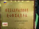 西夏区爱心联盟礼遇帮扶道德模范-2018年4月14日