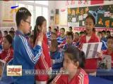 吴忠利通一小:修儒雅之气 展文明风采-2018年4月14日