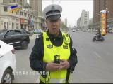 鸿胜出警:没有红绿灯 礼让右侧车辆先行-2018年4月23日