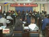 吴忠市制定引才新政 助力创新驱动发展-2018年4月23日