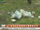 银川七子连湖有人随意倒垃圾-2018年4月25日