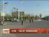 """红寺堡:""""头盔工程""""构建道路安全防线-2018年4月25日"""