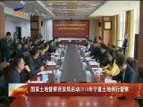 国家土地督察西安局启动2018年宁夏土地例行督察-2018年4月15日