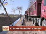 平罗县南部农村饮水安全巩固提升工程将于年底建成-2018年4月21日