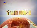 宁夏新闻联播-2018年4月25日