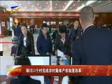 银川22个村完成农村集体产权制度改革-2018年4月15日