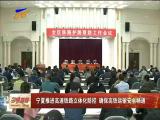 宁夏推进高速铁路立体化防控 确保高铁运输安全畅通-2018年4月12日