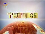 宁夏新闻联播(卫视)-2018年4月1日