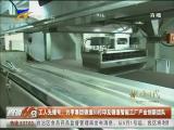 工人先锋号:共享集团铸造3D打印及铸造智能工厂产业创新团队-2018年4月25日