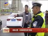 鸿胜出警:实线随意变道引事故-2018年4月12日