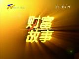 李振红:创业路上的领头雁