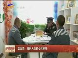 蓝丝带:服刑人员的心灵驿站-2018年4月13日