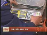"""石嘴山惠农区集市捉""""鬼秤""""-2018年4月13日"""