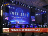 中国移动宁夏公司窄带物联网正式投入商用-2018年4月21日