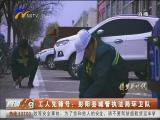 工人先锋号:彭阳县城管执法局环卫队-2018年4月25日