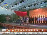 中宁县举办红色舞台剧大赛-2018年5月16日