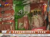 """灵武市全面整治校园周边""""五毛食品""""-2018年5月14日"""