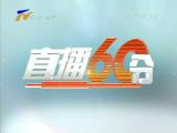 直播60分-2018年5月13日