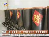 隆德李士村:挖掘传统工艺 发展集体经济-2018年5月16日