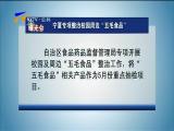 """曝光台:宁夏专项整治校园周边""""五毛食品""""-2018年5月23日"""
