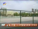银川市第十三中学操场为何停工半年多-2018年5月16日