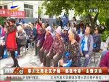 """银川北苑社区开展""""感恩母亲""""主题活动-2018年5月12日"""