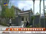 红寺堡:休闲农家带动增收致富-2018年5月17日