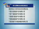 曝光台 银川交警曝光安全隐患运输企业-2018年5月22日