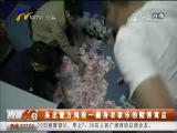 吴忠警方捣毁一藏身农家乐的赌博窝点-2018年5月10日