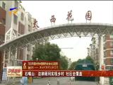 石嘴山:法律顾问实现乡村 社区全覆盖-2018年5月22日