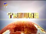 宁夏新闻联播(卫视)-2018年5月26日