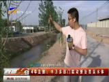 4G直播:中卫多部门联动整治黑臭水体-2018年5月18日