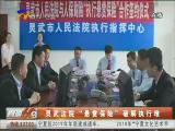 """灵武法院""""悬赏保险""""破解执行难-2018年5月9日"""
