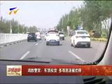 鸿胜警官:车顶拉货 多项违法被拦停-2018年5月23日