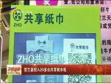 贺兰县投入20多台共享纸巾机-2018年5月26日