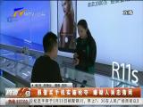 假借买手机实施抢夺 嫌疑人吴忠落网-2018年5月10日