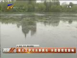 银川艾伊河水草疯长 水质景观受影响-2018年5月14日