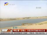 4G直播:石嘴山:多措并举打响黄河保卫战-2018年5月13日