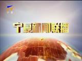 宁夏新闻联播(卫视)-2018年5月1日